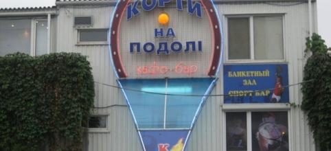 Korty tenisowe Korty na Podole, Kijów, Ukraina